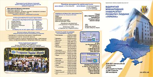 """Відкритий міжнародний університет розвитку людини """"Україна"""""""
