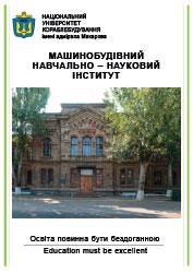 Національний університет кораблебудування імені адмірала Макарова