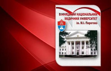 Вінницький національний медичний університет імені М.П. Пирогова