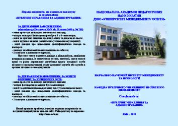 ДЗВО «Університет менеджменту освіти»