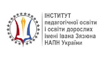Інститут педагогічної освіти і освіти дорослих імені Івана Зязюна НАПН України