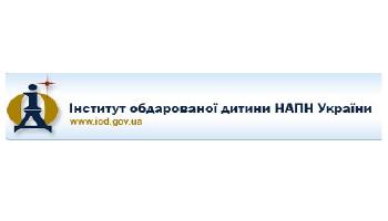 Інститут обдарованої дитини НАПН України