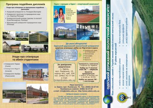 Одеський державний екологічний університет